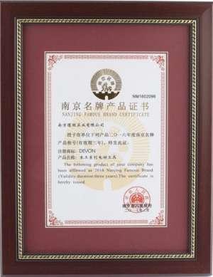 大有木工系列电动工具荣获2016年度南京名牌产品称号阳泉